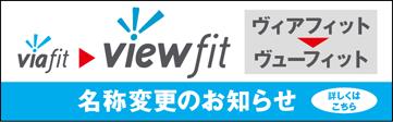 viafit(ヴィアフィット)ウェブサイト/アプリ変更のお知らせ