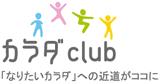 モダンロイヤル株式会社(カラダclub)