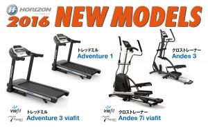 2016 Horizon Fitness New Models