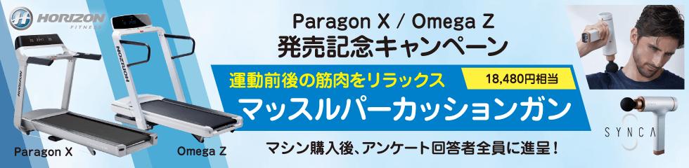 Paragon X / Omega Z 発売記念キャンペーン:詳しくはこちら