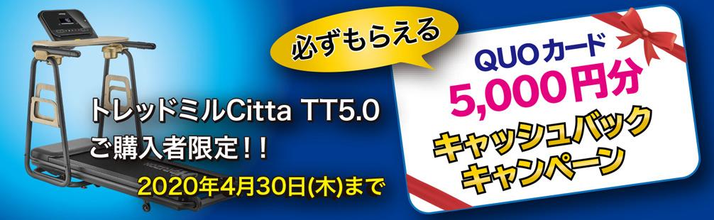 QUOカード5,000円分キャッシュバックキャンペーン